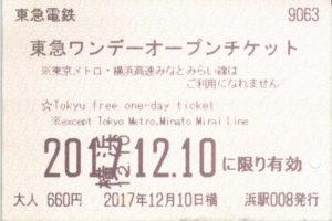tokyu_oneday
